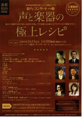 concert-09.3.15.jpg